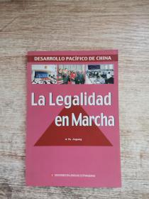中国法治进行时(西班牙文)