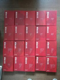 鲁迅全集 · 1938年版 · 全20册影印本