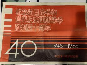 5357:纪念抗日战争和世界反法西斯战争胜利四十周年中国革命博物馆