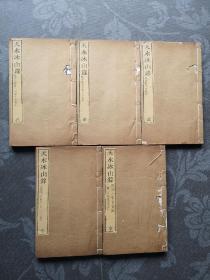 天水冰山录(五册全)