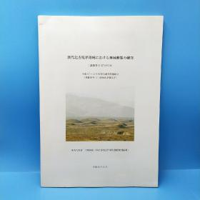 汉代北方境域的诸地域间交流研究报告书