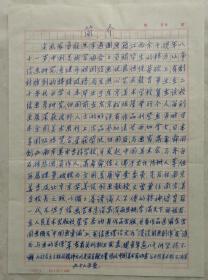 中国美协理事,原南京美术专科学校校长,中国美术会发起人之一,著名画家章毅然墨迹(本人简介)