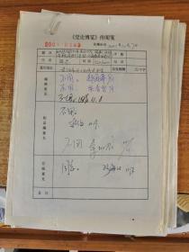 王明是导致红军第五次反围剿失败并被迫进行长征的直接责任者吗? 手稿 信札