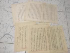 50年代自传 简历四页(毛笔书写)新州区