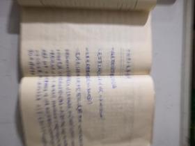 武术手绘本甲组男子长拳图解共47页(3号材料包)