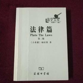 法律篇/法学文库
