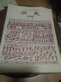 全日制五年制小学课本(试用本):历史(上、册)