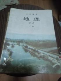 小学课本地理(下册)1992年出版印刷