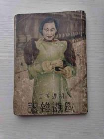 很稀有的伪政权康德二年(1935年)初版初印《胡蝶女士欧游杂记》。本书有很多珍贵影片插图。文艺书店出版。