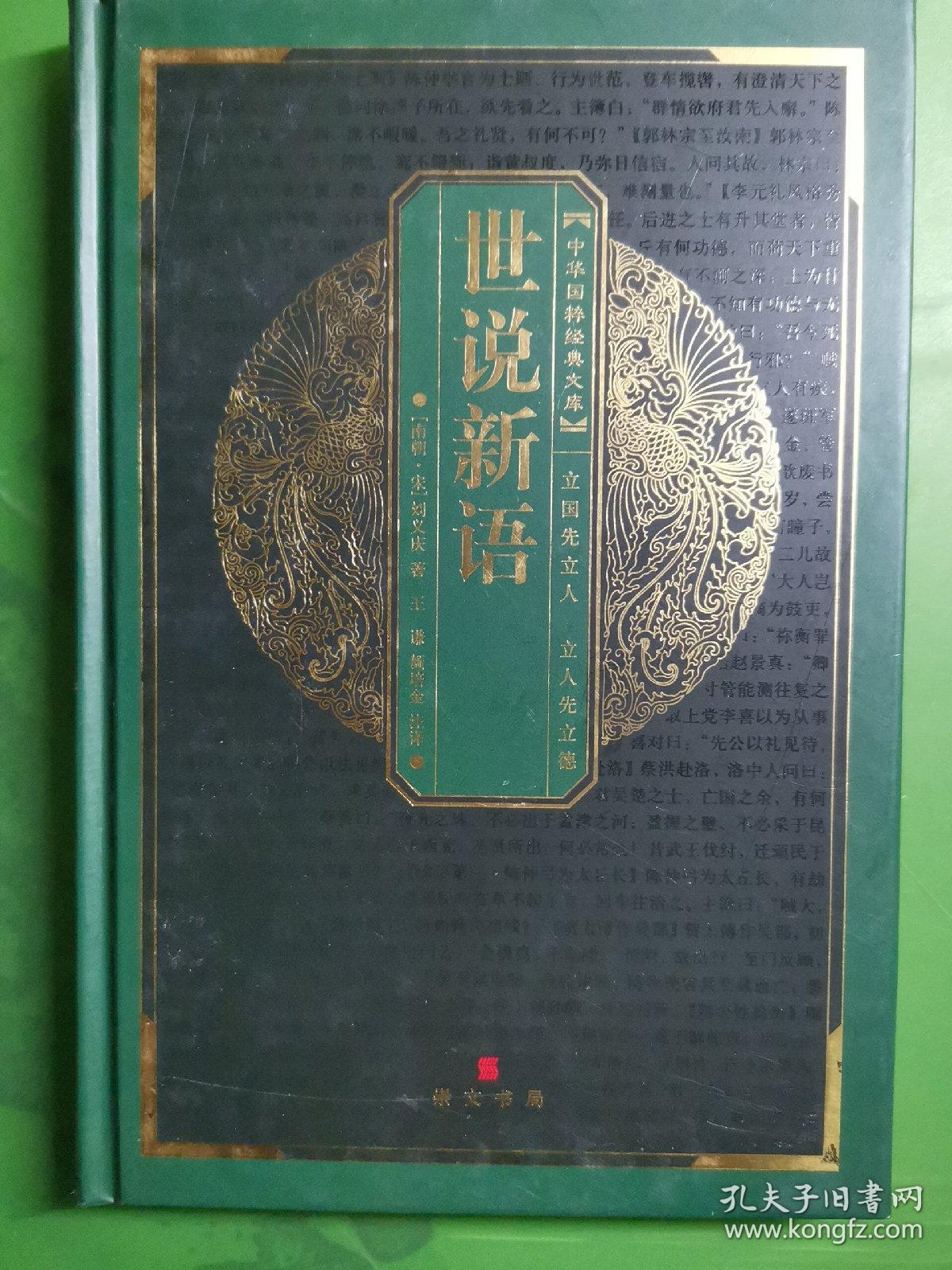 中华国粹经典文库:世说新语