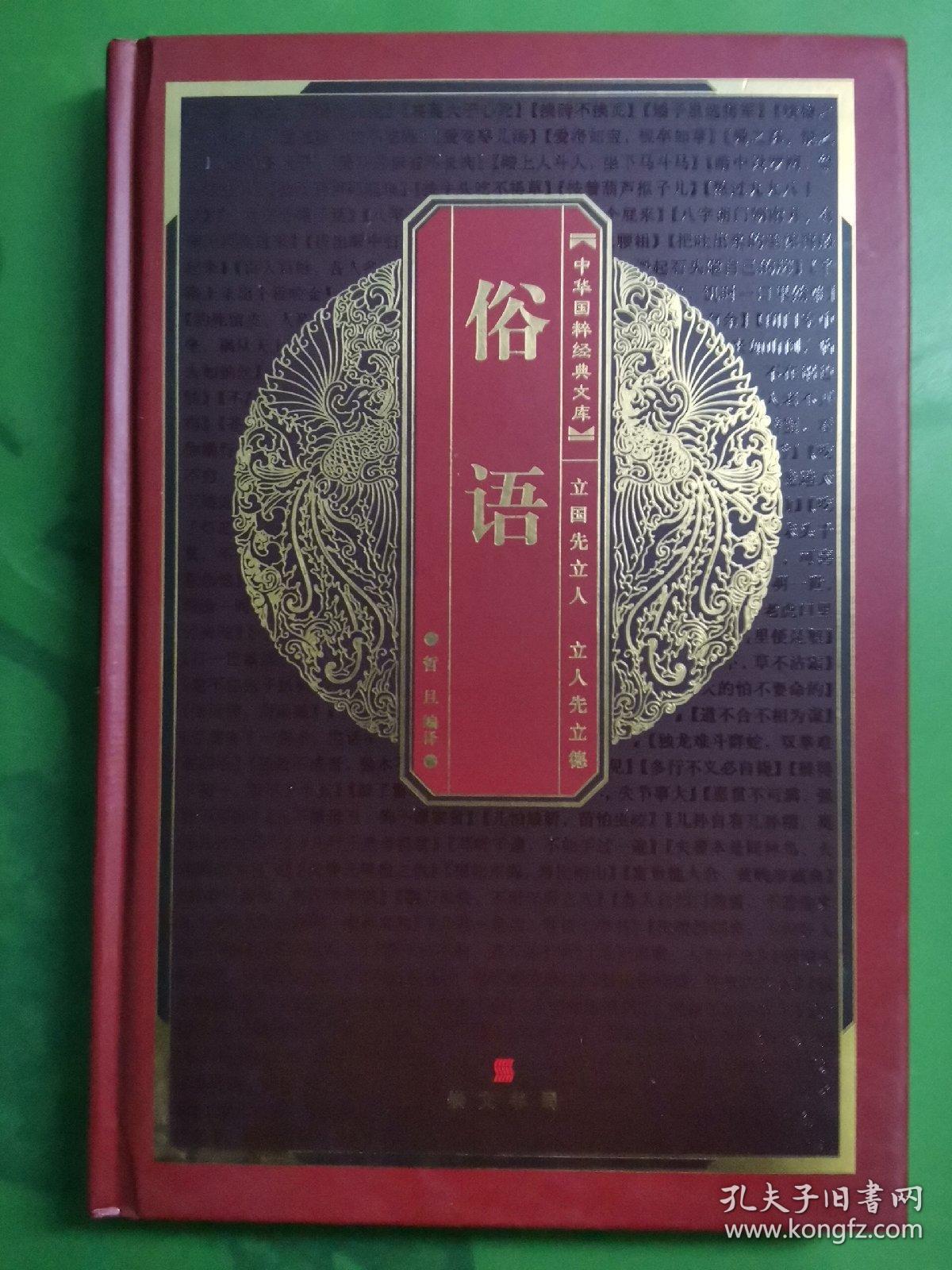 中华国粹经典文库:俗语