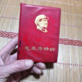 毛主席诗词带头像 带林题词,撕掉了一页
