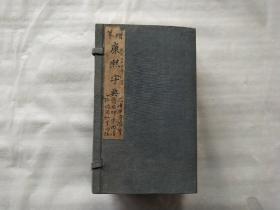 康熙字典【一涵6册】实物拍图,购买以图为准