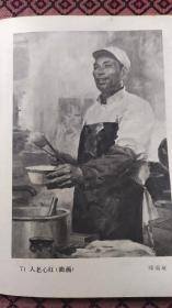 画页(印刷品)--人物画--外科主任(油画·王秋霞),人老心红(油画·邱瑞敏)500