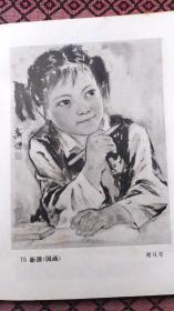 画页(印刷品)--人物画---人民的教师(油画·李荣洲),新课(国画·谢从荣)500