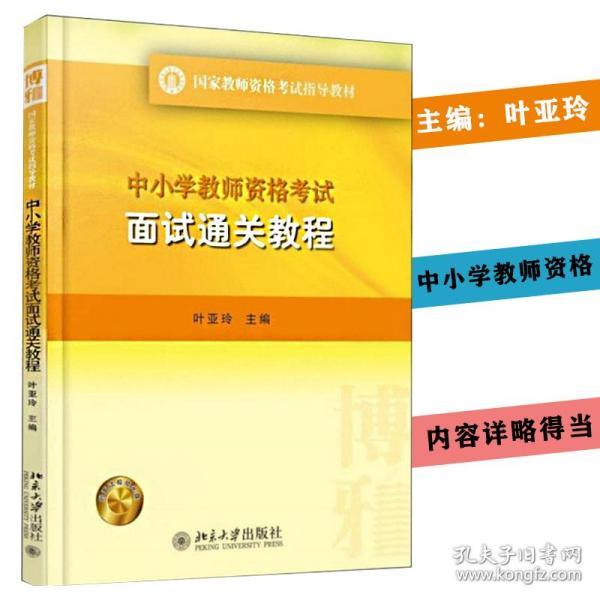 启政教育·国家教师资格考试专用教材:面试(幼儿园 2015最新版)