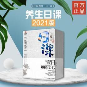养生日课2021(精) 湖北省中医院 9787535297075