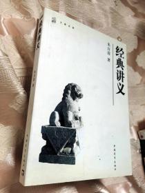 (大家文库)经典讲义一版一印5000册