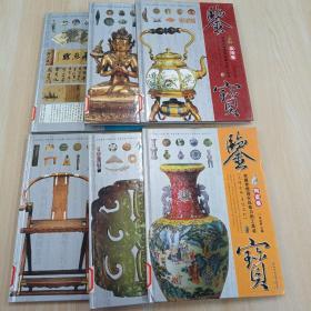 鉴宝:《铜器卷》;《书画卷》;《陶瓷卷》;《杂项卷》;《玉器卷》;《木器卷》硬精装  共六本合售