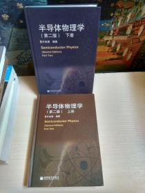 半导体物理学(第二版)上下册 精装