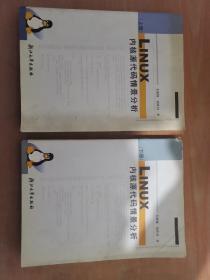 Linux内核源代码情景分析(上册)