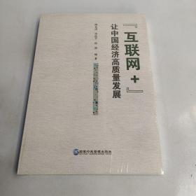 """""""互联网+""""让中国经济高质量发展"""
