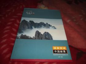 邮票年册 中华人民共和国邮票2004 胜利软件发行