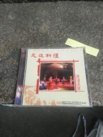 《走进新疆:新疆民歌》(CD)
