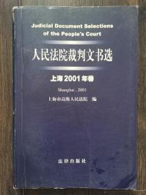 人民法院裁判文书选(上海2001年卷)