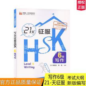 21天征服HSK六级写作 新HSK课堂系列 外语教学与研究出版社 HSK语法便携口袋书 新汉语水平考试教材辅导用书 对外汉语