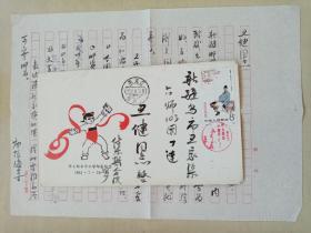 佳木斯市中小学邮展纪念封,一枚。