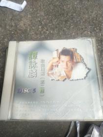 谭咏麟歌曲精选第二辑CD