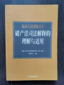 最高人民法院《关于审理企业破产案件若干问题的规定》的理解与适用