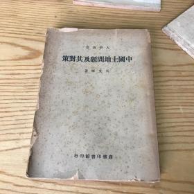 中国土地问题及其对策(民国三十六年上海初版)