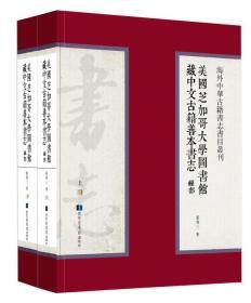 美国芝加哥大学图书馆藏中文古籍善本书志·经部(16开精装 全二册)