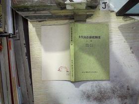 古代汉语讲授纲要 上