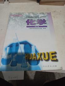 全日制普通高级中学教科书必修加选修  化学 第3册。