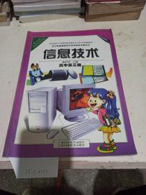 信息技术  高中第3册。