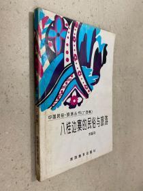 中国民俗.旅游丛书:八桂边寨的民俗与旅游(广西卷)