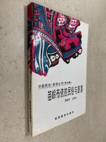 中国民俗.旅游丛书:苗岭布依的民俗与旅游(贵州卷)