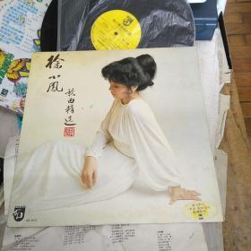 黑胶唱片:徐小凤歌曲精选(附歌词)