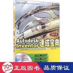 Autodesk Inventor 2014速成宝典(配全程视频教程)