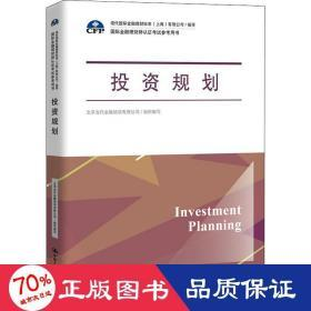投资规划(国际金融理财师认证考试参考用书;现代国际金融理财标准(上海)有限公司/指导)