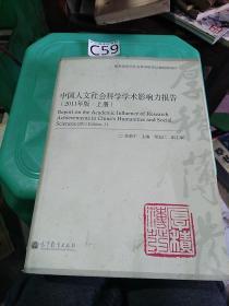 中国人文社会科学学术影响力报告(2o11年版:上册)