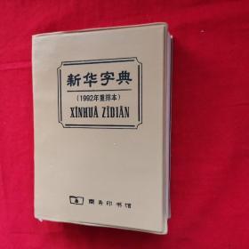 新华字典:汉语拼音字母音序排列:1992年重排本