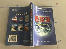 探索自然丛书:地球篇