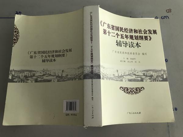 《广东省国民经济和社会发展第十二个五年规划纲要》辅导读本