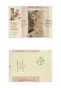 356 特专150宋人婴戏图古画邮票小全张首日实寄封 TP本埠限挂实寄有到戳