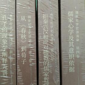 儒家哲学史讲演录(第一卷):孔子的现象学阐释九讲(中大哲学文库)四本合售