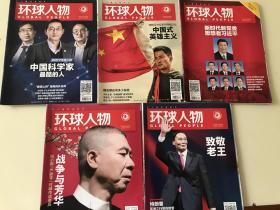 环球人物杂志(2017年5本合售)
